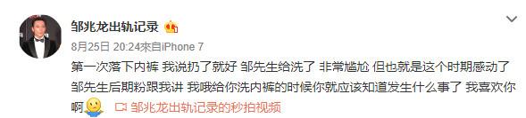 說我乳暈好看!「常威」鄒兆龍遭女網友爆劈腿,瘋狂騷擾洗內褲睡150天「超鹹濕對話」全公開!