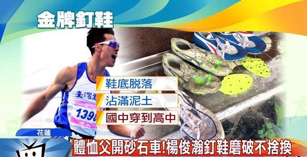 「台灣最速男」楊俊瀚父親開砂石車養大他,小時候穿的釘鞋到現在破都捨不得換!
