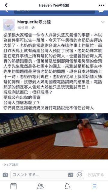 台灣人太混蛋?!台奧客「故意二度訂房又放鳥」想搞垮日本老奶奶!「兇手」被肉搜找到了!