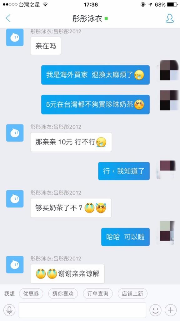 淘寶買到「破損泳裝」客服「不知台灣奶茶行情」可愛到買家瞬間都不氣了!