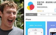 馬克祖克伯在中國偷偷推出「臉書」?但根本沒人在用!