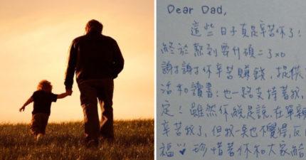 單親家庭長大辛苦妳了!單親爸獨自撫養女兒,「一張父親節卡片」讓他放下心中20年大石頭...