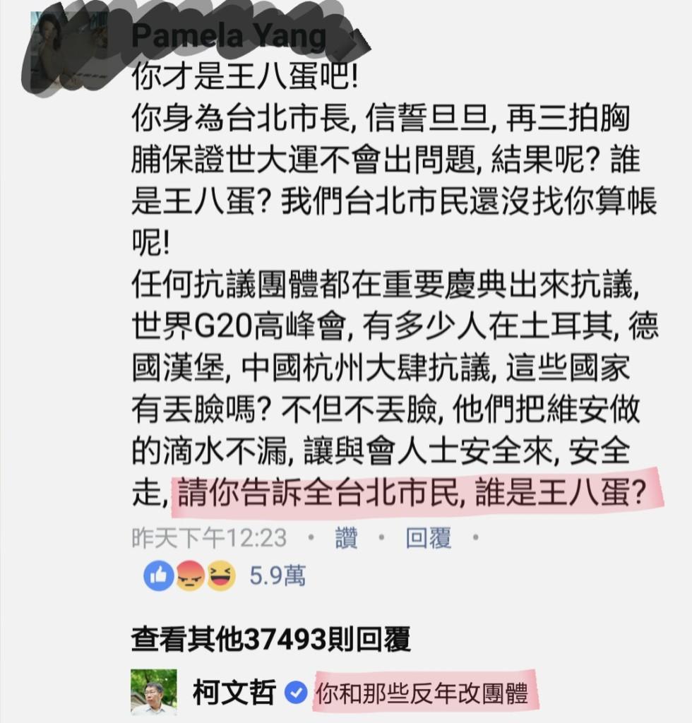 「48萬人認證」被柯P回嗆是王x蛋的女士,慘遭網友製作「生涯成就梗圖」被讚爆!網友:「阿姨說的好像有道理!」