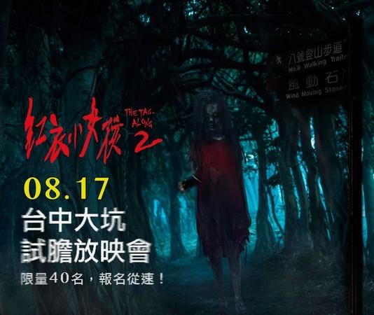 夜遊「死60人樂園」前1天急取消...因為「紅衣小女孩」就在附近,當地居民力勸阻!