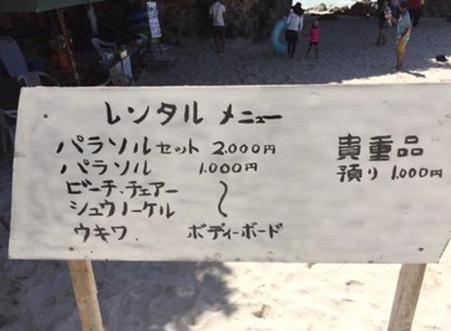 日本店家要求中國遊客「支付10倍價錢」被罵歧視,他怒反駁合理原因!
