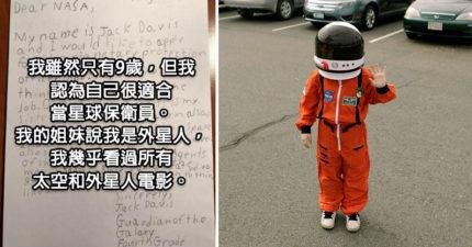 9歲男孩寫信給NASA應徵「星球保衛員」,NASA超暖心回信讓全國暖壞!