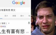 「人生有喜有悲」的英文怎麼說?Google翻譯意外洩密...網友:「估狗小姐好厭世」