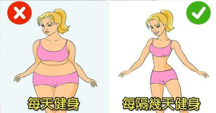9個「難怪瘦不下來」的錯誤健身觀念。每天健身害你更胖!