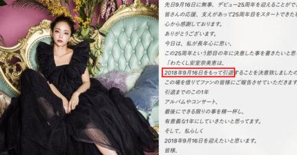 安室奈美惠趁慶祝出道25週年,宣布「2018引退歌壇」消息震驚各界!她:我花了很多時間考慮