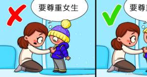 台灣小孩差在哪?10件不想孩子輸在起跑點「就要趁10歲前教他們」的重要事情!