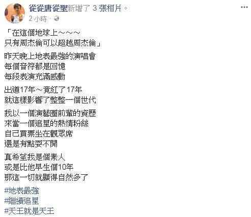 影片曝光!徐乃麟錄影因「3個字」被激怒,狂飆「國罵」唐從聖低頭道歉,從從臉書:「真希望我是個素人」!