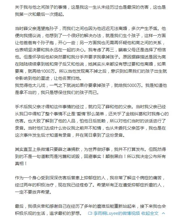 網紅前女友曝光「薛之謙要她墮胎」錄音檔還提供診斷病例,怕「名譽會掃地」無法公開!(有錄音檔)