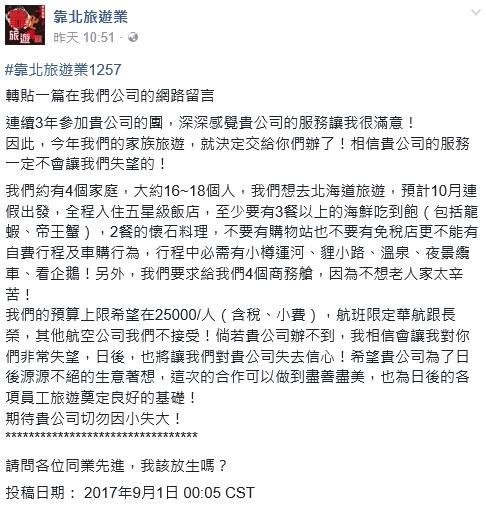 台灣旅遊業的悲歌!台灣刁「只花2.5萬、16 18人」求玩北海道住五星級、坐商務艙,龍蝦吃到飽。