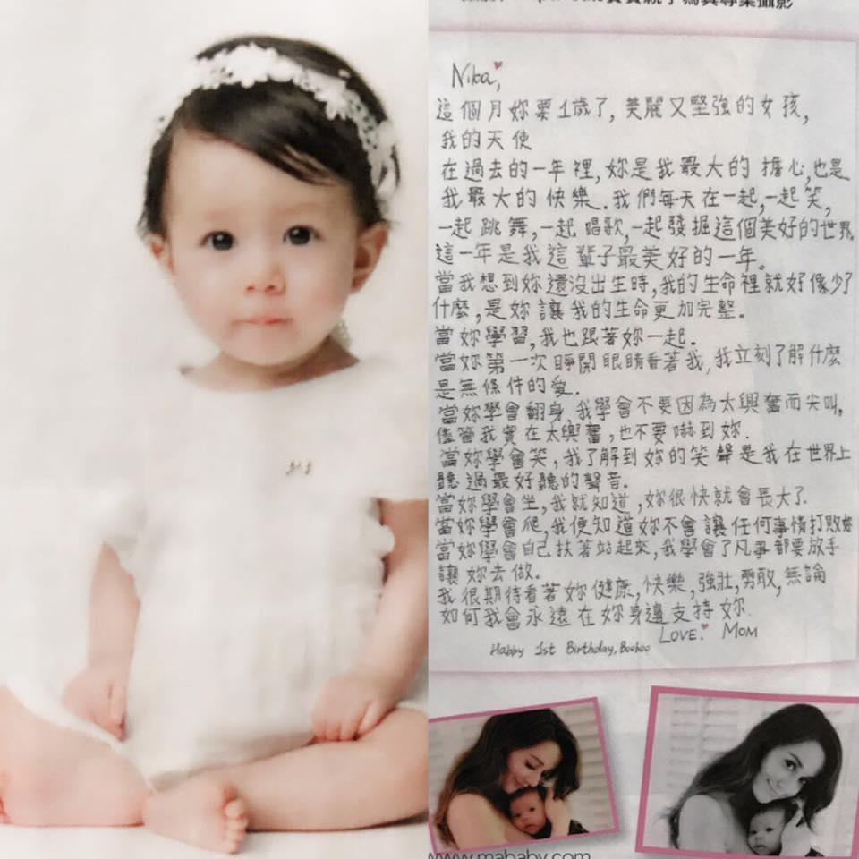 瑞莎「提筆寫信」給1歲超Q混血女兒…短文讓台灣人嚇壞!
