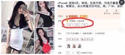 為了iPhone X賣身也值得?5張強國女「3天不戴套私聊」貼文,「賣場」價格選項超狂!