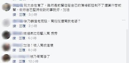 徐乃麟罵哭無辜舒子晨?「老公」暴怒:別理自以為紅的過氣老廢物!