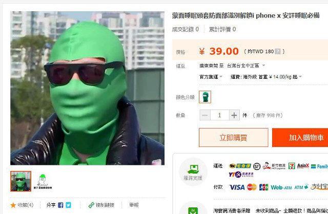 男生不用怕睡著被解鎖!中國開賣「防iPhone X臉部辨識睡眠頭套」!「4種超貼心安眠款式」價格讓人心動!