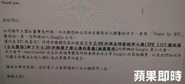 Google「330億豪併HTC」,早上收到「Lucky Mail」的人「身價翻倍漲」其他人哭哭
