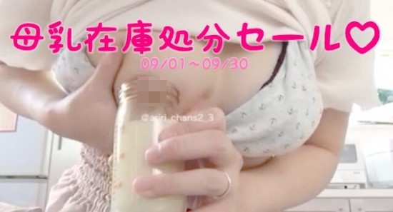20歲辣人妻賣「新鮮母乳」!原味內褲、尿液、用過衛生棉也有!「價目表清楚標價」等你買