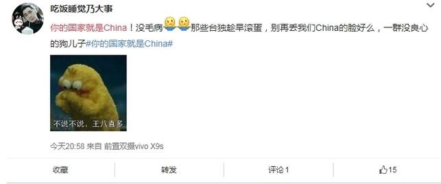 中國永遠是你爸!她貼「台灣國貼紙」被國外飯店打槍,「電腦找不到台灣」陸網友狂分享!