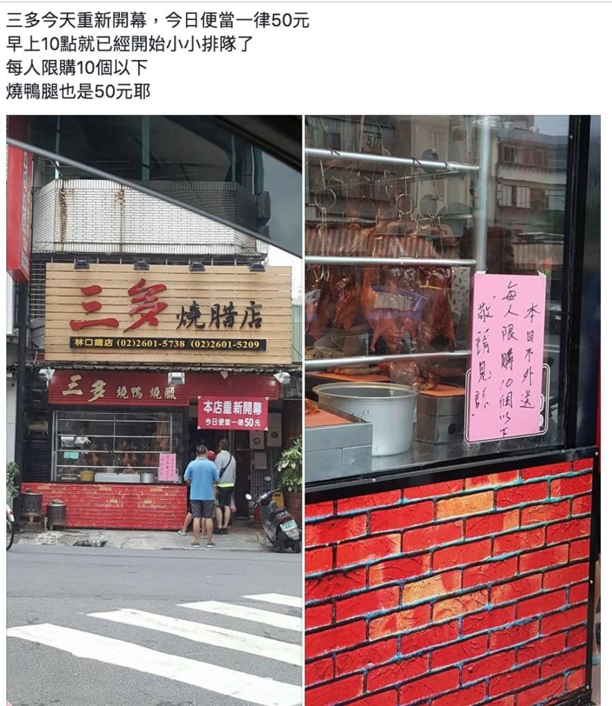 燒臘店老闆太誠懇「砧板爬滿小強」事件後,客人照樣排隊排到街上!
