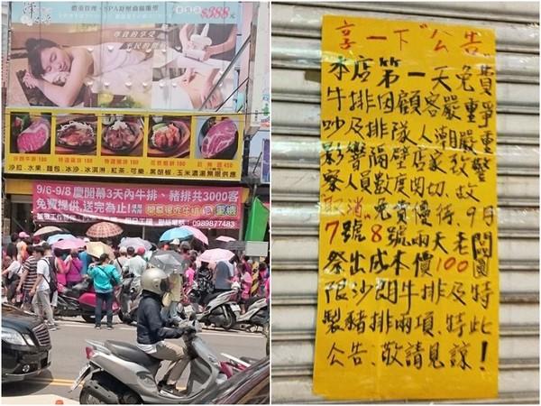 「免費」看台灣人性!牛排館開幕老闆霸氣祭出3000份,女客過號吃不到氣到報警鬧事。