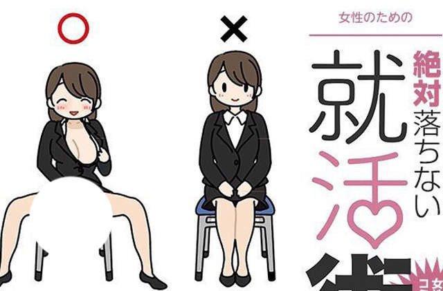 日本超狂面試教學書,教女生如何「運用天生身體優勢」證明面試官想的都是「色事」! (兒童不宜)