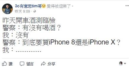 警察臨檢眼睛一亮「是3C達人」!秒問「要買i8還是iX?」,他傻眼這樣給出最中肯答案