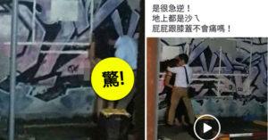 日男台女停車場「脫光褲子上演活春宮」全被拍!日男:不知道違法