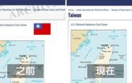 美國疏遠台灣?美國務院官網偷偷撤下台灣國旗!外交部強烈要求「被無視」
