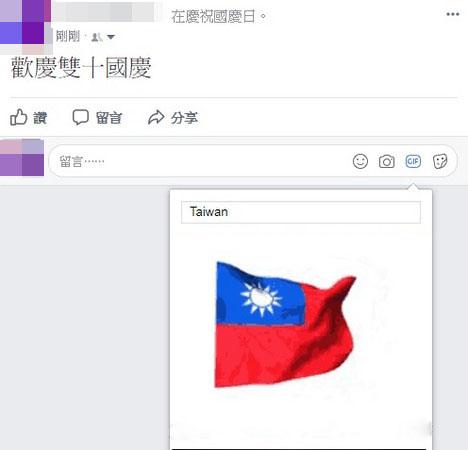 超感動!臉書一起歡慶「國慶日」,留言打上「Taiwan」驚見一片國旗海飄揚~