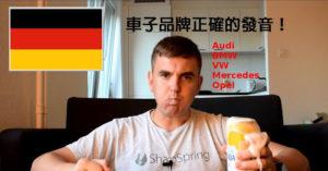 德國網友受夠大家都對「德係車品牌發音錯誤」怒教學,「賓士」我們都念錯了!