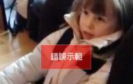 父母請注意:孩子「穿外套繫安全帶」潛在危險高得嚇人!