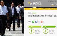 吵著調時區「GMT+9」連署破8000人,出現反派「維持GMT+8時區」連署...網崩潰:台人做點有意義事情好嗎?