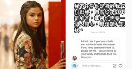赛琳娜发现网友疑似想轻生,亲自私讯「想谈心请找我,我爱你」暖哭大家!