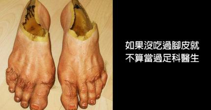 23個足科醫生密不外傳的「最真實心聲」。繼續「在家穿拖鞋」只會造成嚴重後果!