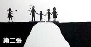 7張插畫家用漫畫方式貼切表達「離婚對孩子的創傷」!最後一張讓人看3秒心碎...