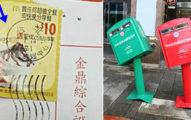 郵差累了嗎...證券公司收信「麥當勞郵票」使命必達,「郵戳大大蓋上」亮點讓網友笑慘!