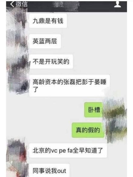 彭于晏深夜爆「出櫃陸富商」,為求「資源」被睡...170億身價性對象身分曝光!官方回應了!