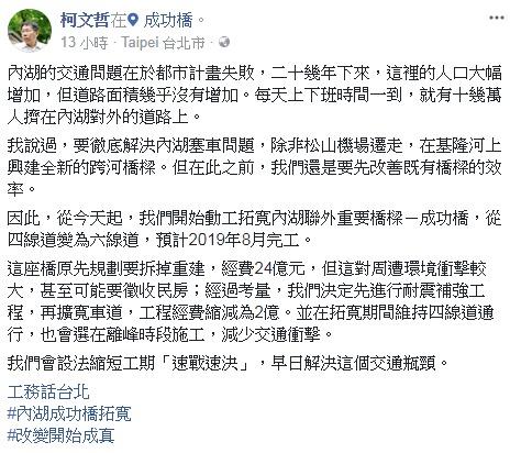 超節省良心市長!解決內湖交通「24億變2億」,柯P承諾「速戰速決」網憂:請注意人身安全!