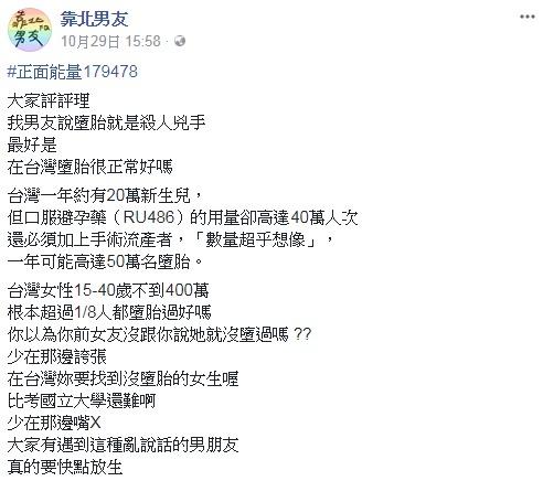 墮胎是殺人兇手?女嗆「在台灣很正常」少嘴砲,酸要找沒墮過的「比考國立大學難」1/8的女性都有!