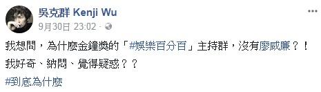 羅志祥曾遭徐乃麟痛批主持節目「難看死了」!首奪金鐘後低調「4個字」回應