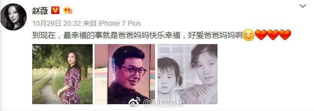 趙薇感性PO文曝光老爸帥照「根本黃曉明!」...網友讚嘆:「難怪女兒贏在起跑點!」