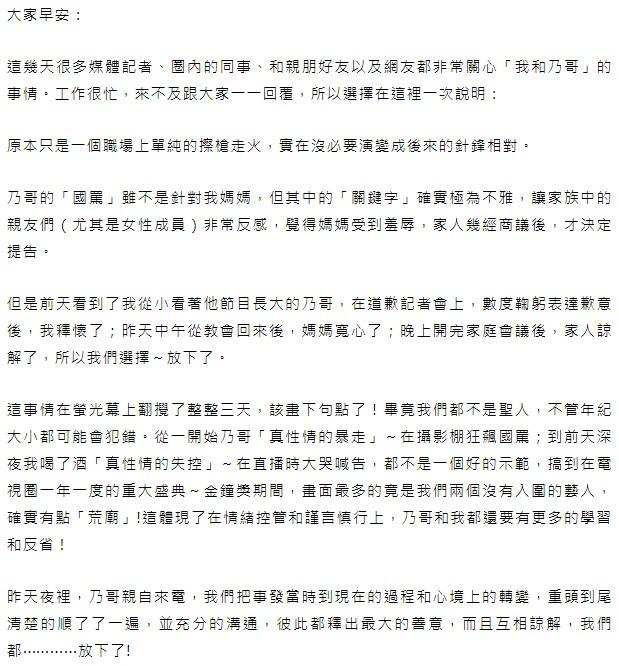 唐從聖發聲明「不告了」!徐乃麟親自致電道歉,雙方都已經放下「媽媽也寬心了」!