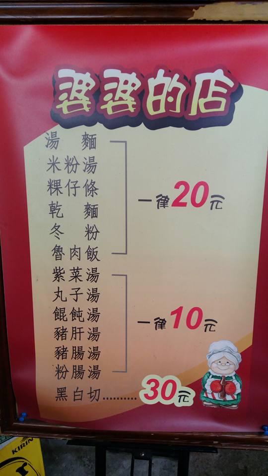 十元阿嬤No.2!學生「叫一聲婆婆」讓婆婆月賠10萬開店!餛飩湯才10元 (影片)