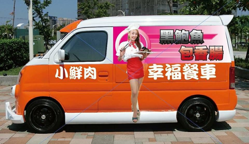 法拉利姐為圓「歌手夢」砸40萬元,賣獨門蜜汁「黑鮑魚包香腸」!試賣一下馬上被要求離場