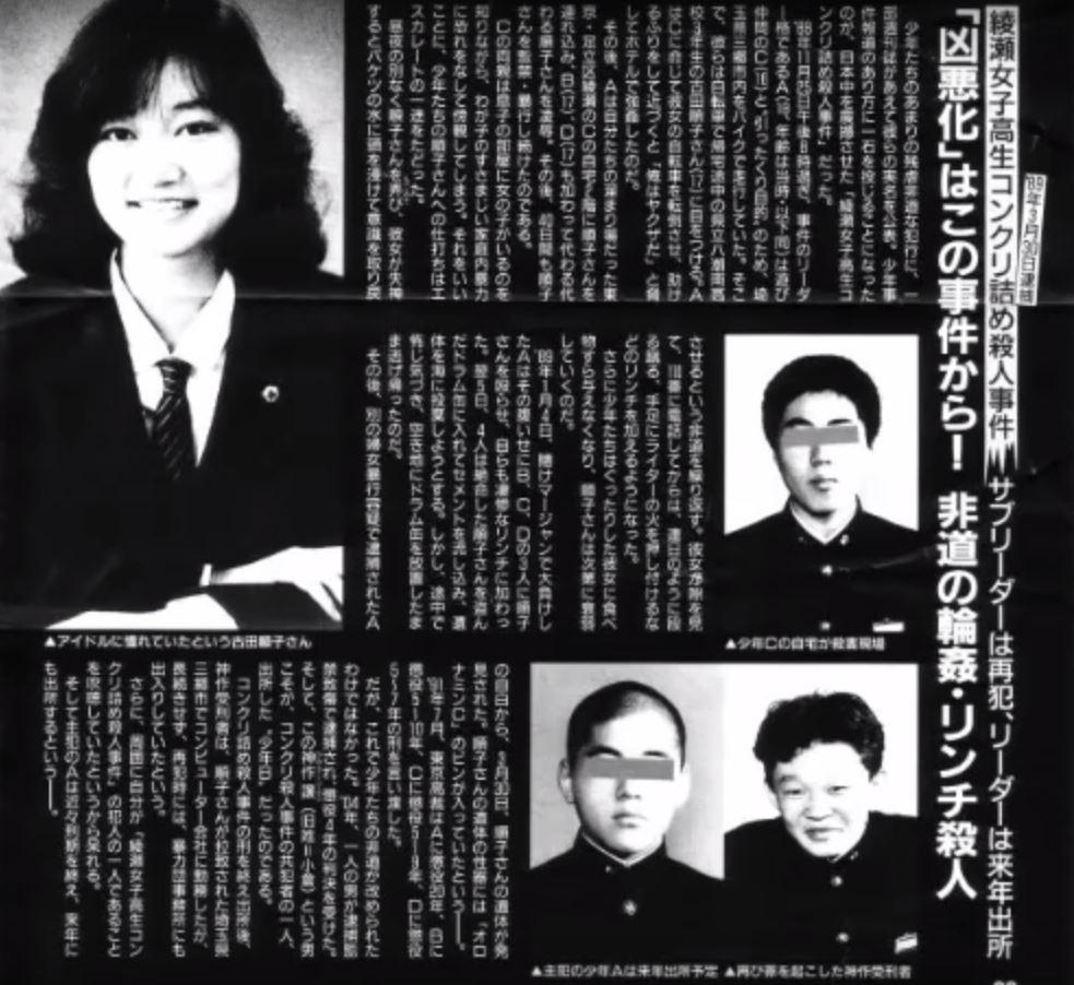 女學生遭4人「鐵棒插下體性虐40天慘死」,兇手最後放入「錄影帶」唯一展現人性的地方