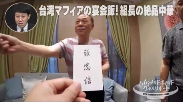 节目直击台湾黑道聚餐!记者不要命大胆地问张忠信:「请问您有杀过人吗?」现场静默2秒… -2852132