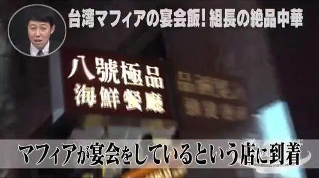 节目直击台湾黑道聚餐!记者不要命大胆地问张忠信:「请问您有杀过人吗?」现场静默2秒… -2852134