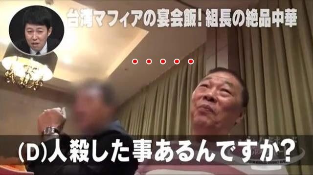 节目直击台湾黑道聚餐!记者不要命大胆地问张忠信:「请问您有杀过人吗?」现场静默2秒… -2852148